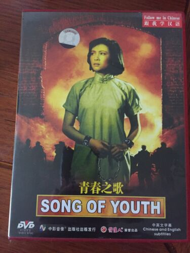Song Of Youth [DVD], , Used; Good DVD
