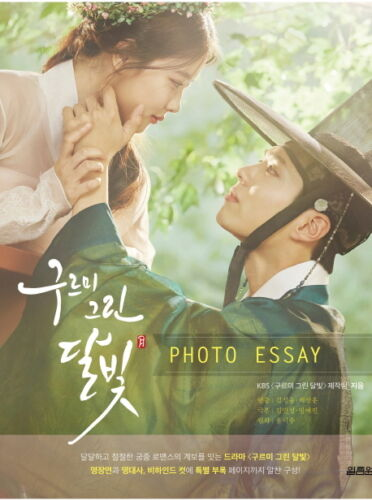 Moonlight Drawn by Cloud Photo Essay / 336 pages / photo book /