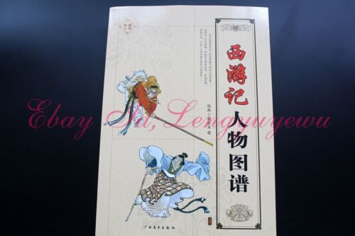 Journey to the West Monkey King Buddha Ghost Demon Chinese Painting Sumi-e Book