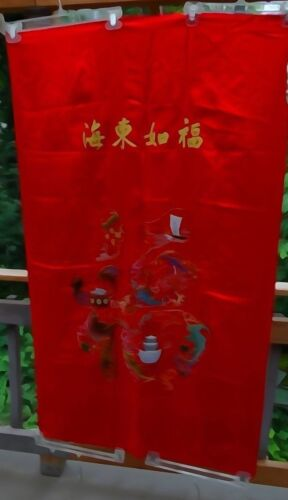 "Vtg Chinese Red Silk Hand Embroidery unframed textiles Art (FU)""福"" 打籽绣福字-福如东海"