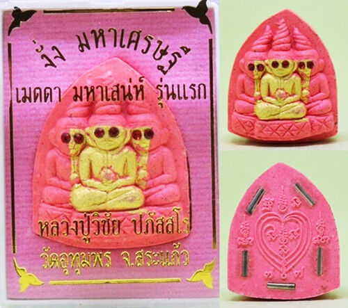 Magic Pho Ngang Pink LP Wichai Thai Occult Amulet Attract Love Charm Wealth luck