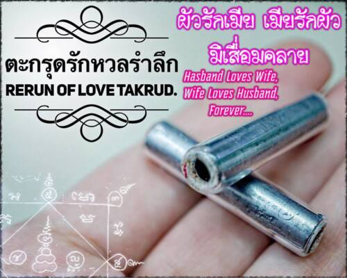 Rerun Of Love Takrud LP Phra Ajarn O Thai Amulet Attraction Love Charm Pendant
