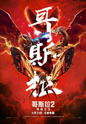 """Godzilla King of the Monsters Poster 48x32"""" 40x27"""" 36x24 2019 Chinese Print Silk"""
