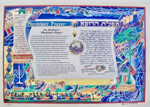 Raphael Abecassis PHYSICIANS PRAYER Hand Signed Mixed Media Art Gold Accents