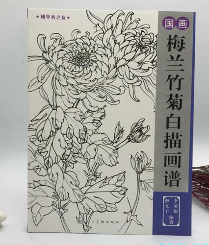 Chinese Painting Plum Orchid Bamboo Chrysanthemum Flower Tattoo Reference Book