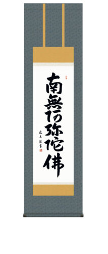 I.S.M Hanging Scroll 6 Words Itsuo Nakata 44.5x164cm Japan