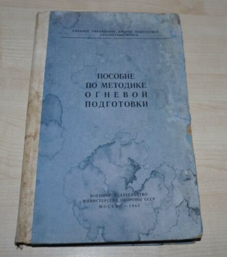 1968 Manual on the method of shooting training Manual Russian Soviet USSR ArmyBooks - 104014