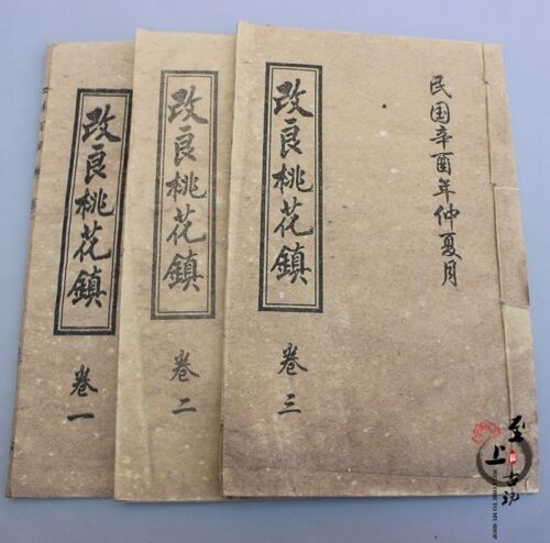 Fine old Chinese witchcraft book The Complete Works of 3 set