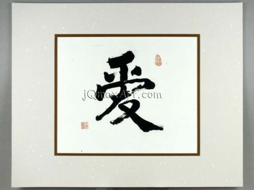 """Chinese Calligraphy Art on Rice Paper Double Matted 20x16"""", Love"""