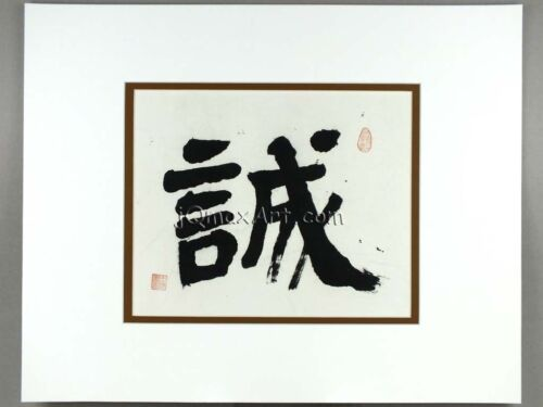 """Chinese Calligraphy Art on Rice Paper Double Matted 20x16"""", Sincere"""