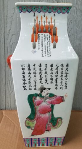Antique Chinese Famille Rose Porcelain Vase Immortals Caligraphy Poems 16.5""