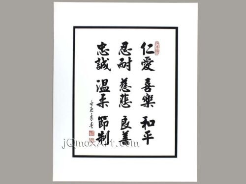 """Korean Calligraphy Art, 9 Fruits of the Holy Spirit, Matted 20""""x16"""""""