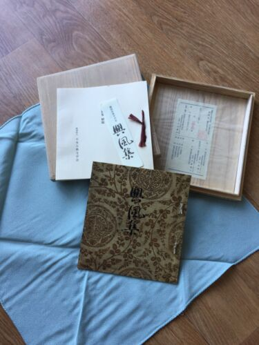 Japanese old literature reprinted edition