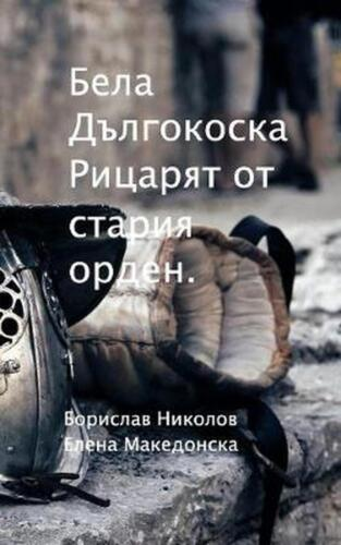 by &#1041. (Bulgarian) Paperback Book Free Shipping!