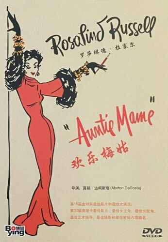 Auntie Mame (1958) - Morton DaCosta, Rosalind Russell (Region All)