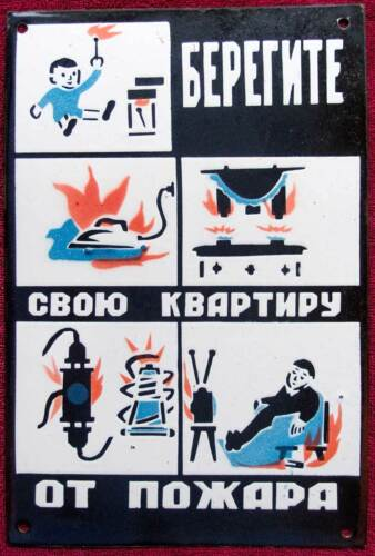 """18""""=45cm Old Metal CCCP FIRE FIGHTERS WARNING Flame DESIGN Enamel PLAQUE Russian"""