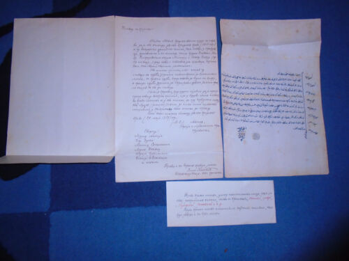 CONTRACT PRINCE OF SERBIA MILOS OBRENOVIC BUYING PROPERTY FROM TURKS 1818  Other Militaria - 135