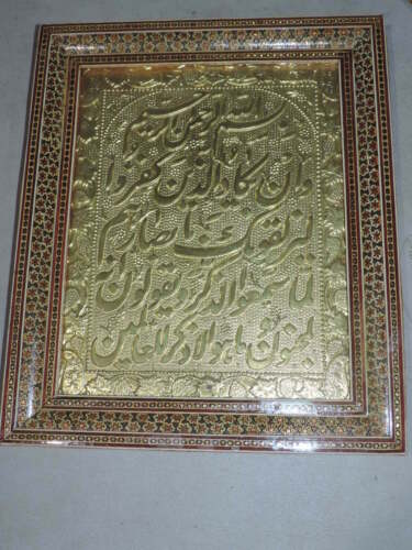 Handmade Frame with Arabic Writing in Picture