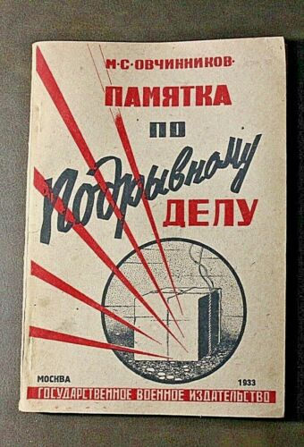 Vintage Russian Soviet military manual 1933 explosion demolition bomber guidePrice Guides & Publications - 171192