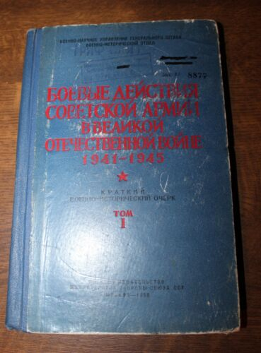 Soviet Army fighting in WWII Russian book military hostilities secrecy 1958 USSRPrice Guides & Publications - 171192