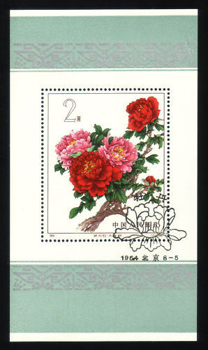 China 1964 S61M  Peonies Souvenir Sheet CTO NH (1st Day issue Cachet)