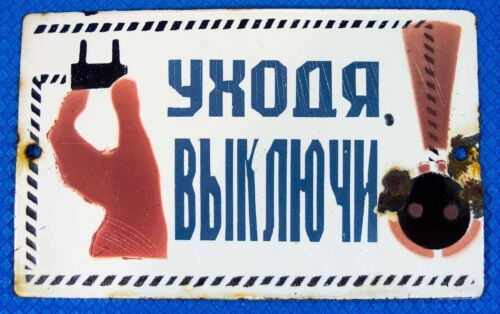 """Metal CCCP PLAQUE """"BEFORE LEAVING SWITCH OFF"""" Enamel Warning sign Russian USSR"""