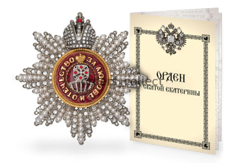 Rare Imperial Order of St. Catherine Star High Quality Luxury Gift,copyReenactment & Reproductions - 156380