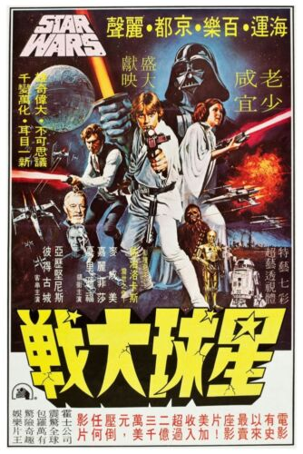 """STAR WARS A NEW HOPE -CHINESE VERSION - MOVIE POSTER 12"""" X 18"""""""