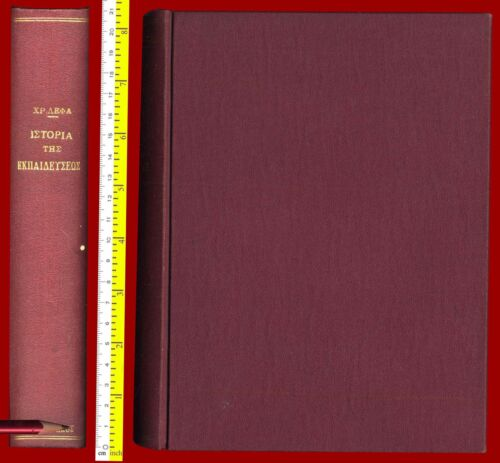 #24988 Greece 1942. History of Greek education. Book. Shipping to Greece $5,99