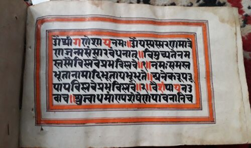 INDIA OLD COVERED ILLUMINATED COMPLETE SANSKRIT MANUSCRIPT, 261 LEAVES-522 PAGES