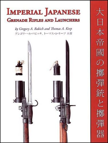 IMPERIAL JAPANESE GRENADE RIFLES AND LAUNCHERS
