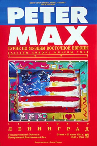 Peter Max Eastern European Museum Tour Lithograph