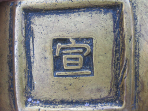 Square copper bowl/ plate 65 mm, Ming dynasty, Xuande Emperor 宣德 1426-1435