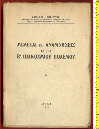 #5359 The Economy of Greece on Occupation 1941-44 RR Ship. to Greece $5.50