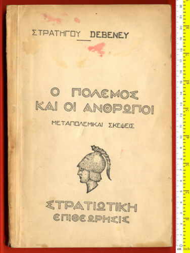 #5527 Greece 1939. Book / General Debeney, The war and the people. RR 404 pg
