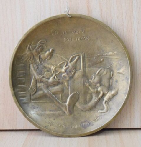 Vintage Collectible Bronze Wall Hanging Decorative Plate NU POGODI Russian USSR