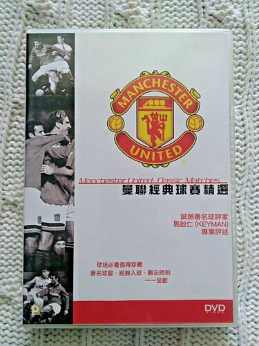 MANCHESTER UNITED CLASSIC MATCHES - DVD- REGION-3- LIKE NEW- FREE POST AUS-WIDE