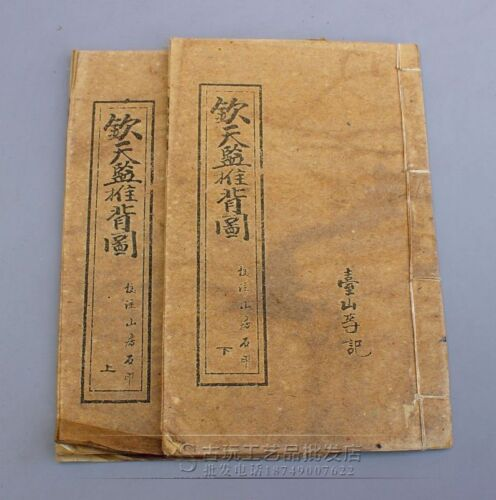 Collection Old Binding Book Old Book Old Book Ancient Book  钦天监推背图
