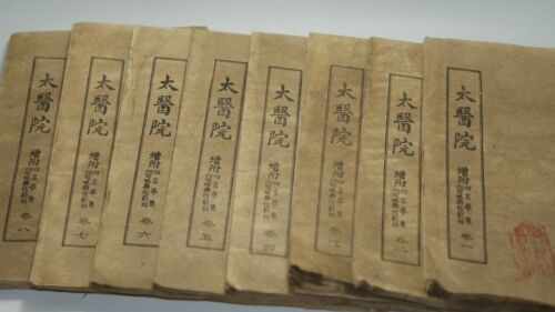 old Chinese Traditional Chinese Medicine book The Complete Works of 9 set