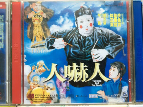 The Dead And The Deadly 人嚇人 二手VCD 洪金寶 Sammo Hung 鍾楚紅 Cherie Chung 林正英 主演