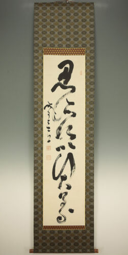 "Japanese Hanging Scroll : YAMAOKA TESSHU ""Calligraphy""  @c796"