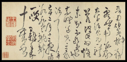 Chinese Calligraphy Reproduction: Five Tang Poems - Fine Art Print