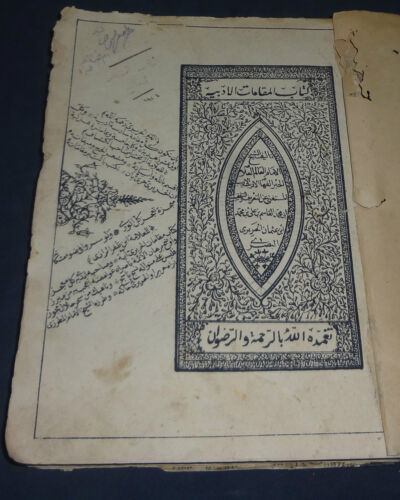 INTERESTING ARABIC BOOK MACAMAT ALHARIRI (LITHOGRAPHY):
