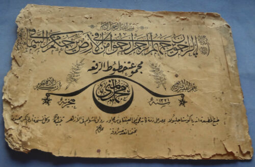 INTERESTING ARABIC CALLIGRAPHY BOOKLET 1903 AD: