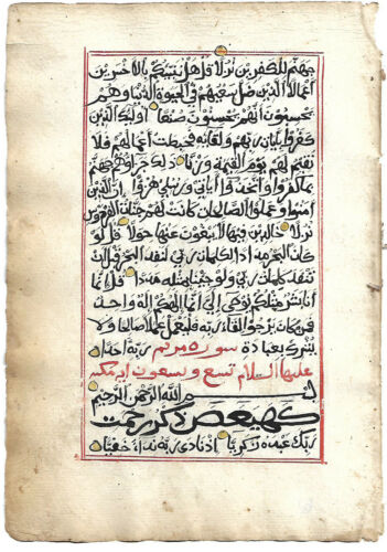 BEAUTIFUL QUR'AN MANUSCRIPT LEAF FROM THE OTTOMAN ERA 1878 AD: y