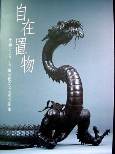 Book-Antique Japanese Articulated Jizai Okimono Lobster Crayfish Sculpture