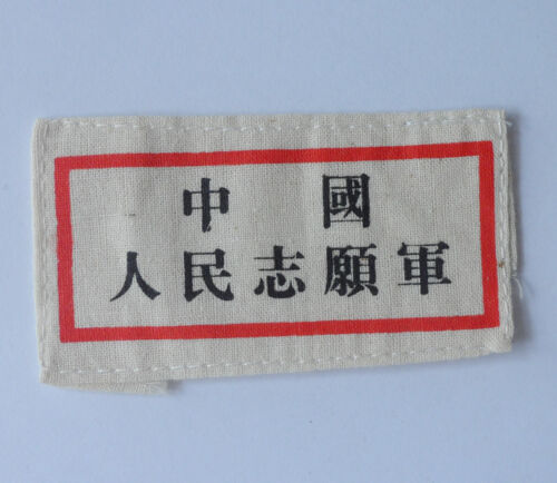 Korean War Chinese People's Volunteer Army Badge PatchReproductions - 156441