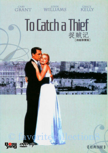 To Catch a Thief (1955) - Cary Grant, Grace Kelly - DVD NEW