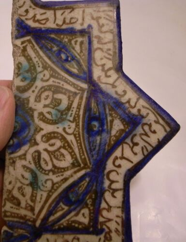 Antique Islamic Saljuk luster star tile 12th - 13th century 7 inches
