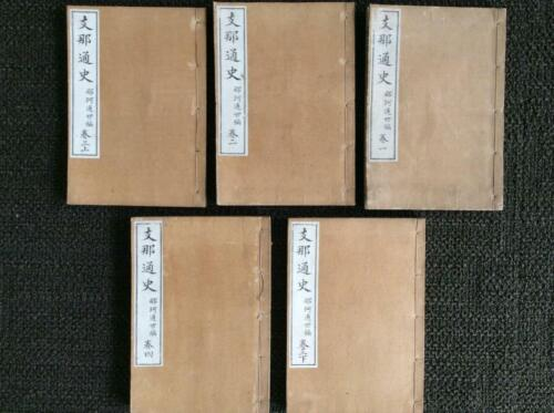 Chinese History Book 支那通史 [5vols] published in japan / MEIJI ERA 1888
